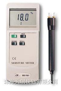 MS-7001木材水份仪 MS-7001