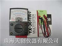 YX-361TR指针万用表 YX-361TR