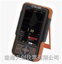 CTS-49数字超声测厚仪 CTS-49