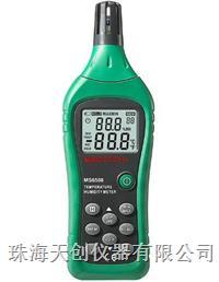 正品供应MS6508数字温湿度计