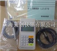 日本Kett LZ-373两用镀层测厚仪 LZ-373