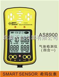 香港希玛AS8900多功能气体检测仪 AS8900