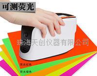 可测荧光CS-650分光测色仪