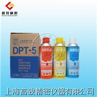 DPT-5著色滲透探傷劑 DPT-5