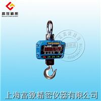 GS-B轻便型电子吊秤 GS-B