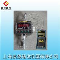 3噸無線電子吊秤ocs-wl-3t ocs-wl-3t