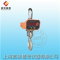 5噸無線電子吊秤ocs-sz-5t ocs-sz-5t