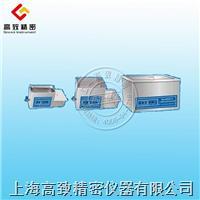 系列台式三频数控超声波清洗器 台式三频