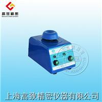 旋涡混合器QL-902 QL-902
