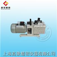 2XZ-0.25 2XZ-0.5 2XZ-1 2XZ-2 2XZ-42XZ旋片式真空泵 2XZ-0.25 2XZ-0.5 2XZ-1 2XZ-2 2XZ-42XZ