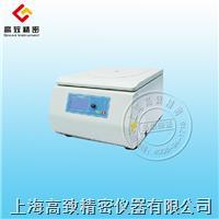 微型臺式高速冷凍離心機H-1600RW H-1600RW