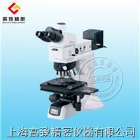 金相顯微鏡NIKON LV150/LV150A NIKON LV150/LV150A