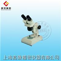 立体观察显微镜PXS-1020 PXS-1020