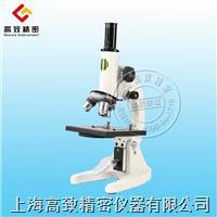 學生兒童專業光學生物金屬顯微鏡XSP-02-640倍非2000倍 XSP-02-640