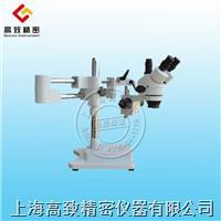 專業萬向支架變倍體視顯微鏡XTL-165雙目雙桿LED光源珠寶文物 XTL-165