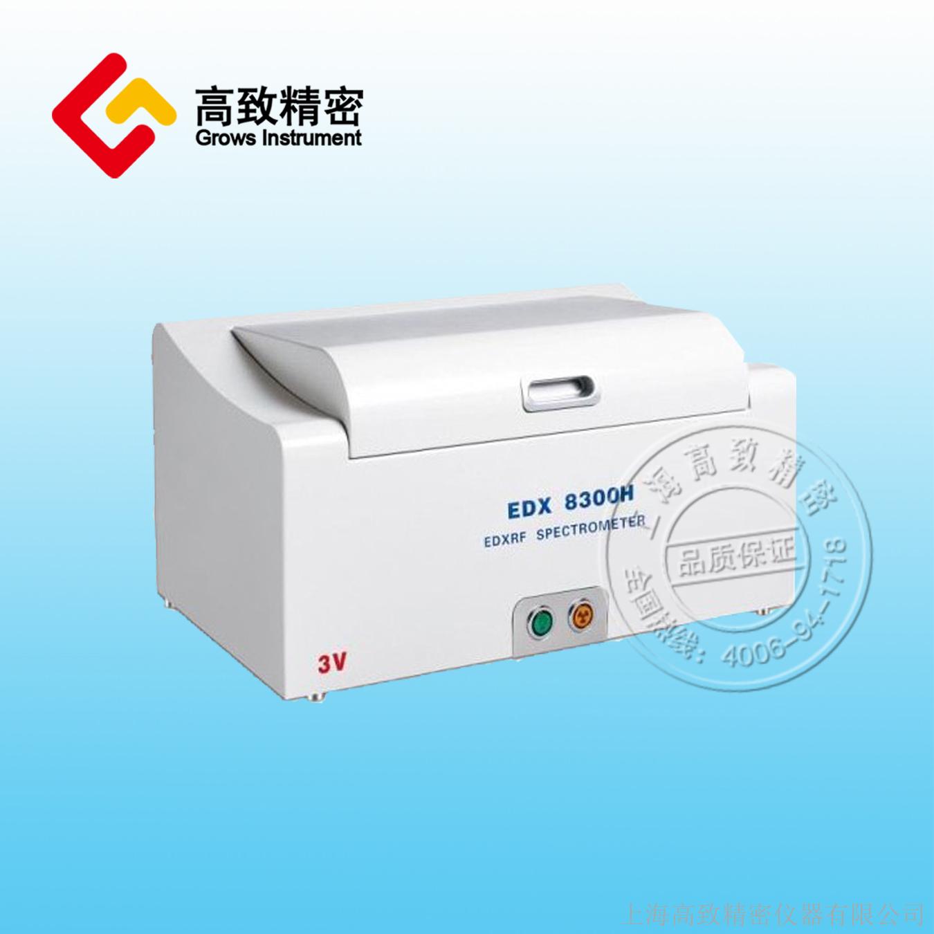能量色散X熒光光譜儀EDX8300H (真空型)