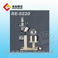 旋转蒸发器RE-5220 RE-5220