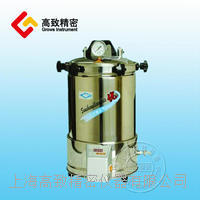 YX280A手提式不銹鋼壓力蒸汽滅菌器(定時數控) YX280A(定時數控)
