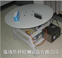稳定性试验台 HK7002