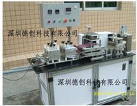 全自动化普通型导电泡棉成型机 dc-pmcxj-07