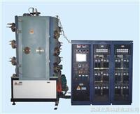JN-DLD-1300多弧离子镀膜机 JN-DLD-1300