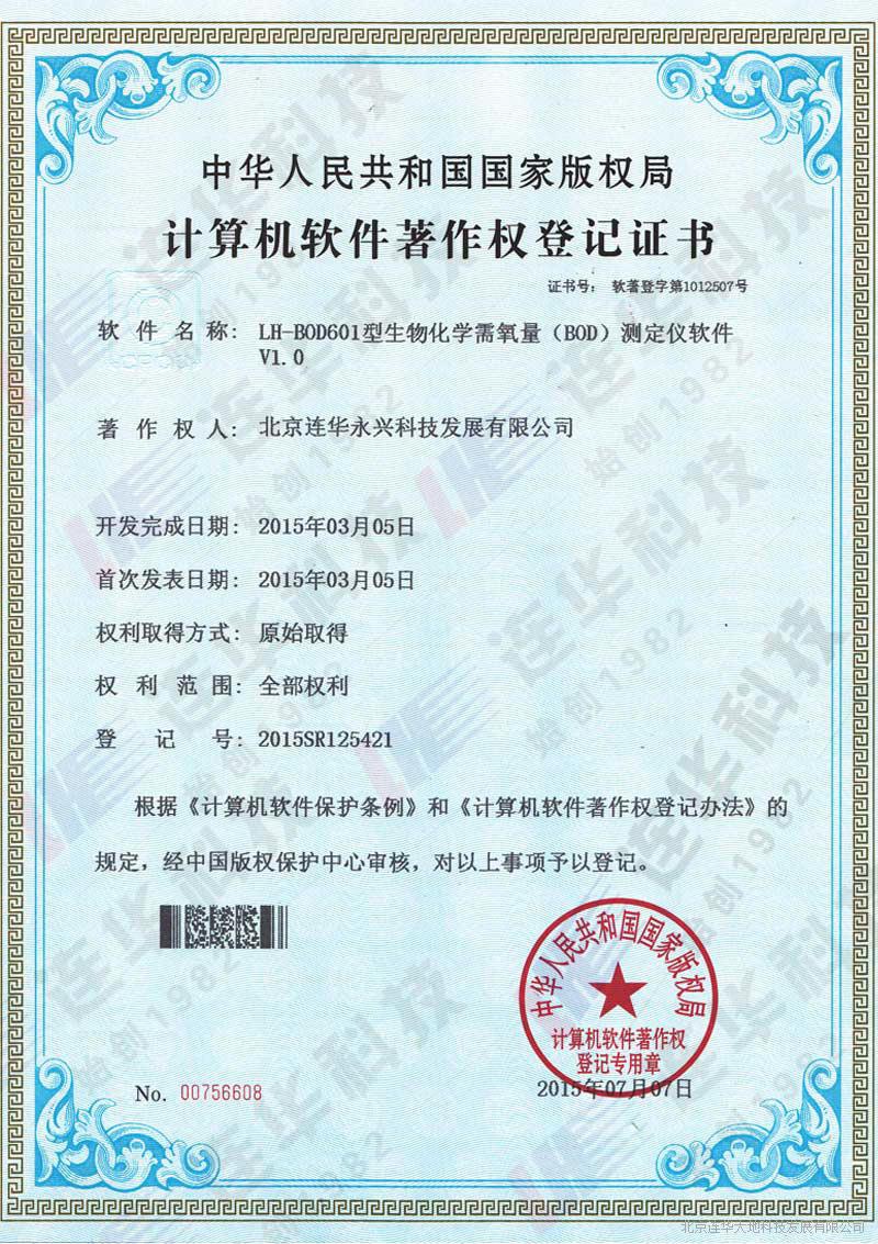 LH-BOD601计算机软件著作权登记证