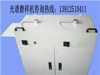 光谱分析仪专用磨样机