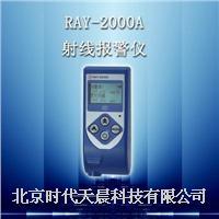 RAY-2000A个人剂量仪(射线报警仪) RAY-2000A