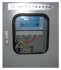沼氣、填埋氣、瓦斯、氣體分析控製係統 FY-1000