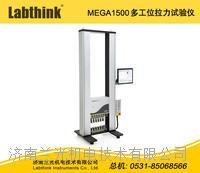 多功能电子拉力机MEGA1500价格