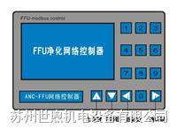 FFU控制器 SX-FFUCT