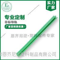 厂家直销 非标定制 绿色尼龙 链条 导轨 耐磨 自润滑