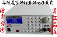 可编程高精度直流电子负载300W 60V 30A OCT-3311
