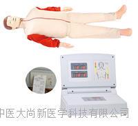 高級全自動電腦心肺復蘇模擬人 SX480