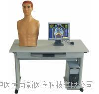 (网络版)智能化心肺检查教学系统 SX-505