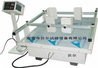 模擬汽車運輸振動臺 BF-SV-300