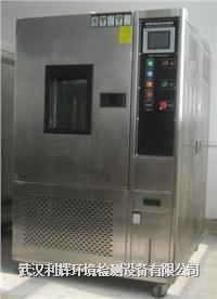 高低温湿热试验箱 GDS