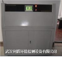 武汉紫外老化试验箱  ZN-P