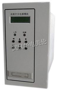 高频开关电源模块 MLDM-3-20A/220V