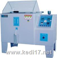 连续与间接式盐雾试验机 KD-60A