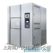 三槽冷热冲击箱/高低温冲击箱 ES/TST