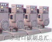 电机维修,电机修理.供各国碳刷. 发电机修理