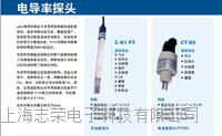 ct-k10,ct-k1 电导率探头 ct-k10