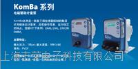 KOMBA系列电磁隔膜计量泵 KOMBA
