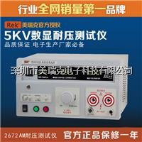 正品REK美瑞克 5KV数显交直流 耐压测试仪 RK2672AM RK2672AM