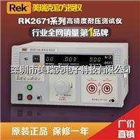 REK美瑞克数显10KV交直流耐压测试仪 RK2671BM RK2671BM