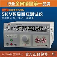REK美瑞克数显交直流耐压测试仪 RK2672DM 200mA泄漏电流 RK2672DM