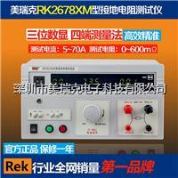 REK美瑞克新款接地电阻仪RK2678XM 接地电阻测试仪RK2678XM RK2678XM