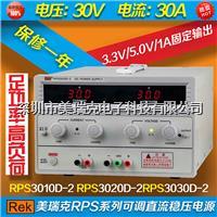 REK美瑞克30V10A直流稳压电源RPS3010D-2 RPS系列线性直流电源 RPS3010D-2