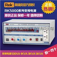原装正品REK美瑞克变频电源RK5001 1000VA交流变频电源  RK5001